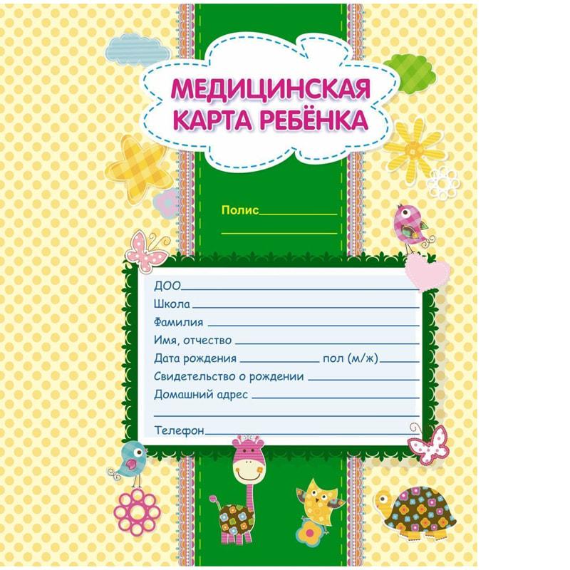 088252 Медицинская карта ребенка Учитель-Канц, 16л, А4, блок офсет
