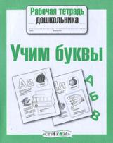 Рабочая тетрадь дошкольника. Учим буквы. (-)