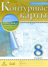 Контурные карты. География. 8 кл. (НОВЫЕ). ДИК. (ФГОС) (-)