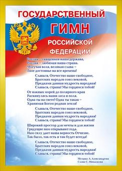 049738 Государственный гимн