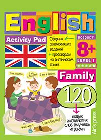 Умный блокнот. English. Семья (Family). Уровень 1.