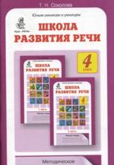 Соколова. Школа развития речи. Методика. 4 кл. (ФГОС)