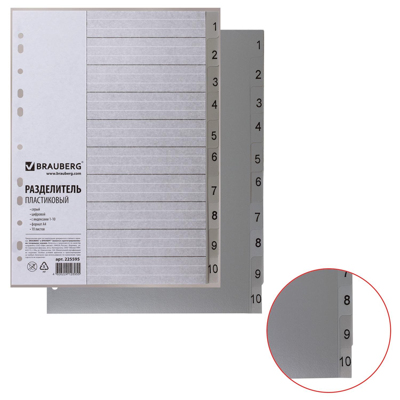 078631 Разделитель пластиковый BRAUBERG А4, 10 листов, цифровой 1-10, оглавление, Серый