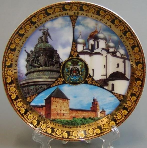 065202 Тарелка сувенирная В.Новгород