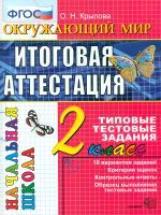 Итоговая аттестация 2 кл. Окружающий мир. ТТЗ. /Крылова, Яшукова. ФГОС.