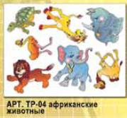 "050575 Трафарет ""Животные Африки"""