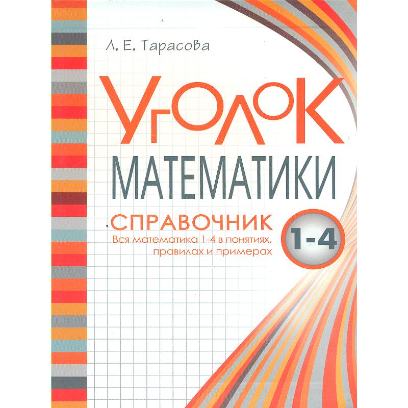 Тарасова. Уголок математики. Справочник. Вся математика 1-4 в понятиях, правилах и примерах.