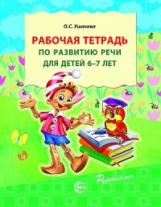 Ушакова. Рабочая тетрадь по развитию речи для детей 6-7 лет. (ФГОС)