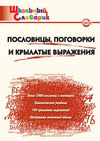 ШС Пословицы, поговорки и крылатые выражения. (ФГОС) /Клюхина.