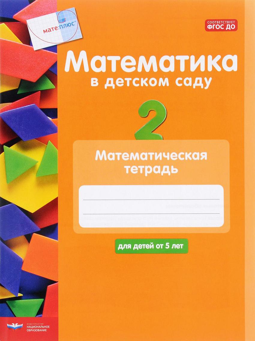 Математика в детском саду. Математическая тетрадь для детей от 5 лет. (ФГОС) /Кауфман, Лоренц