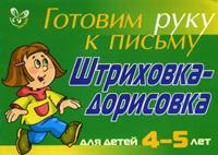 Татаринкова. Штриховка-дорисовка для детей 4-5 лет (зеленая).