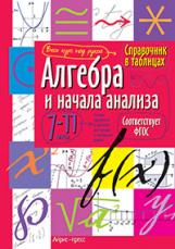Справочник в таблицах. Алгебра и начала анализа. 7-11 кл. (ФГОС).