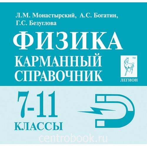 Физика. 7-11 кл. Карманный справочник по физике. (изд. перераб. и доп.) /Монастырский.