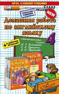 ДР Биболетова. Англ.яз. 4 кл. + Р/т. (К новому учебнику). ФГОС./ Захарова.