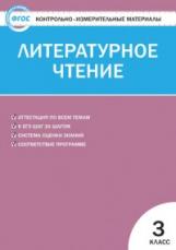 КИМ Литературное чтение 3 кл. (ФГОС) /Кутявина.