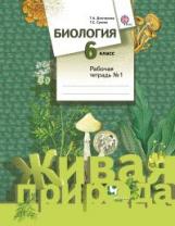 Сухова. Биология. 6 кл. Рабочая тетрадь. Часть 1. (ФГОС)