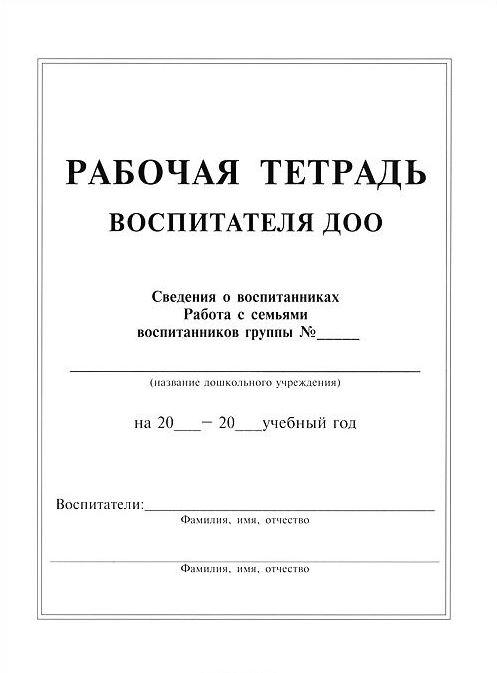 Рабочая тетрадь воспитателя ДОО (сведения о воспитанниках)/Пугачева