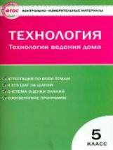 КИМ Технология. Технология ведения дома. 5 кл. (ФГОС) /Логвинова.