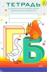 Нищева.Тетрадь для обучения грамоте детей дошкольного возраста №2. (ФГОС)