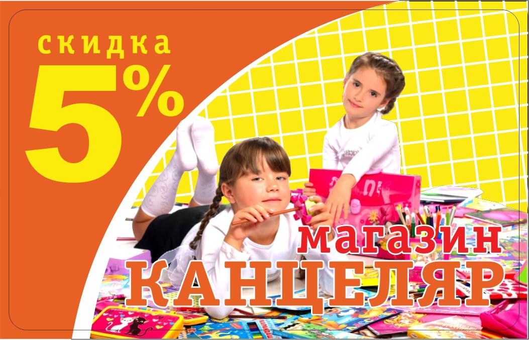 """026572 Дисконтная карта """"Канцеляр 5%"""""""