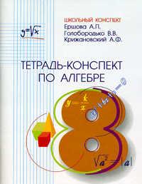 Ершова. Тетрадь-конспект по алгебре 8 кл. (к уч. Макарычева).