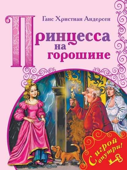 Принцесса на горошине. /Поиграем в сказку