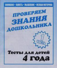 Гаврина.Проверяем знания дошкольника.Тесты для детей 4 лет ч.1(Внимание,память,мышление,мелк.моторик