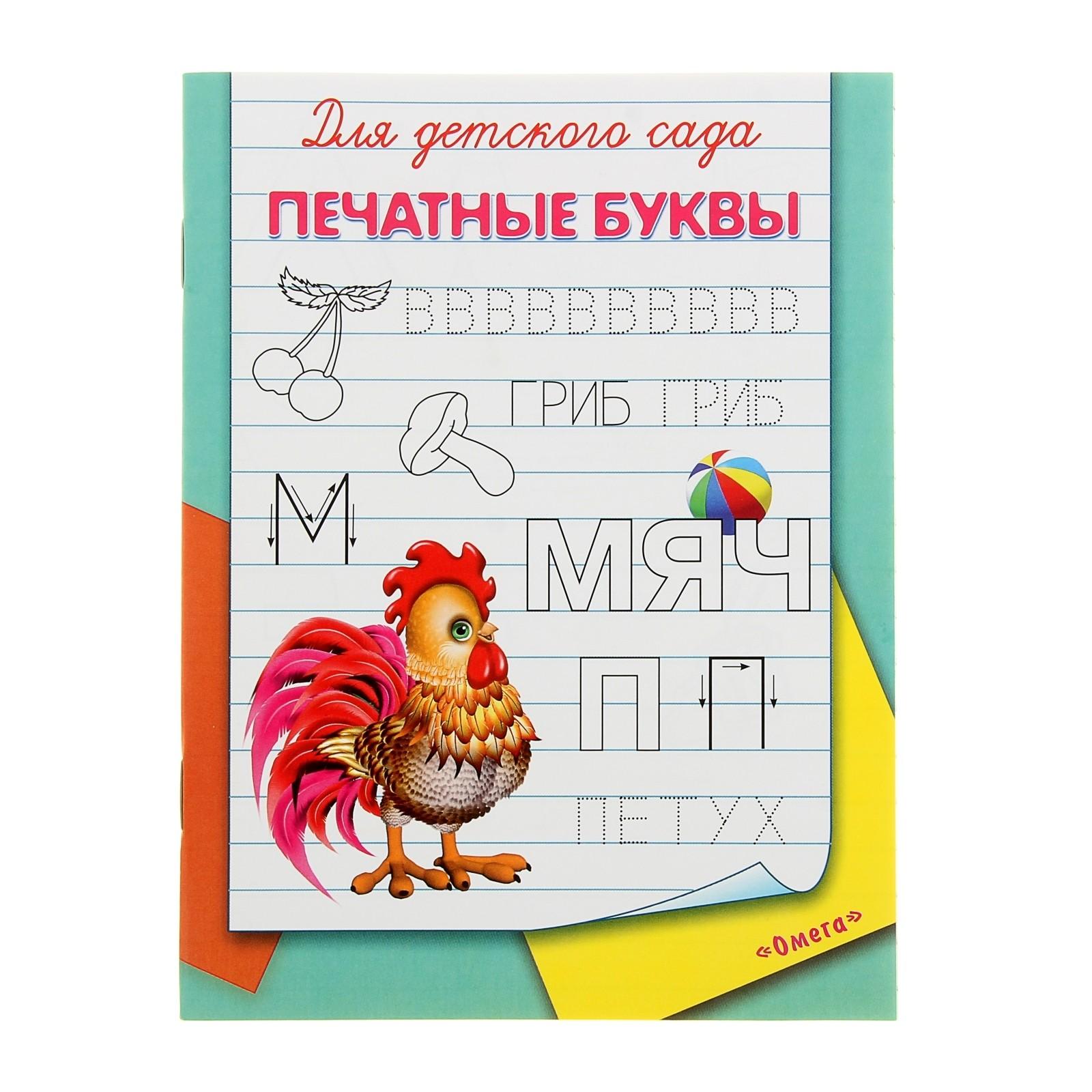 035176 Ом.Прописи д/дет.сада.Печатные буквы.