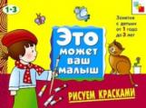ЭМВМ. Рисуем красками. Художественный альбом для занятий с детьми 1-3 лет./Янушко.