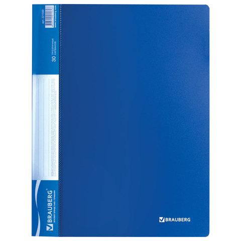 064175 Папка  30 вклад. BRAUBERG Стандарт, синяя, 0,6мм,
