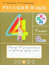 Рамзаева. Русский язык. 4 кл. Тетрадь для упражнений. №1. РИТМ. (ФГОС)