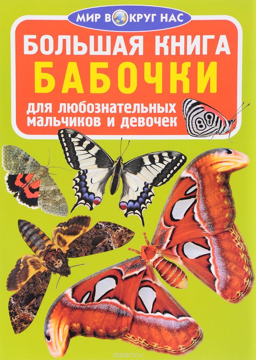 033038 БАО.Большая книга.Бабочки