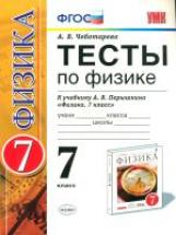 УМК Перышкин, Физика. Тесты 7 кл. Вертикаль/Чеботарева. ФГОС.