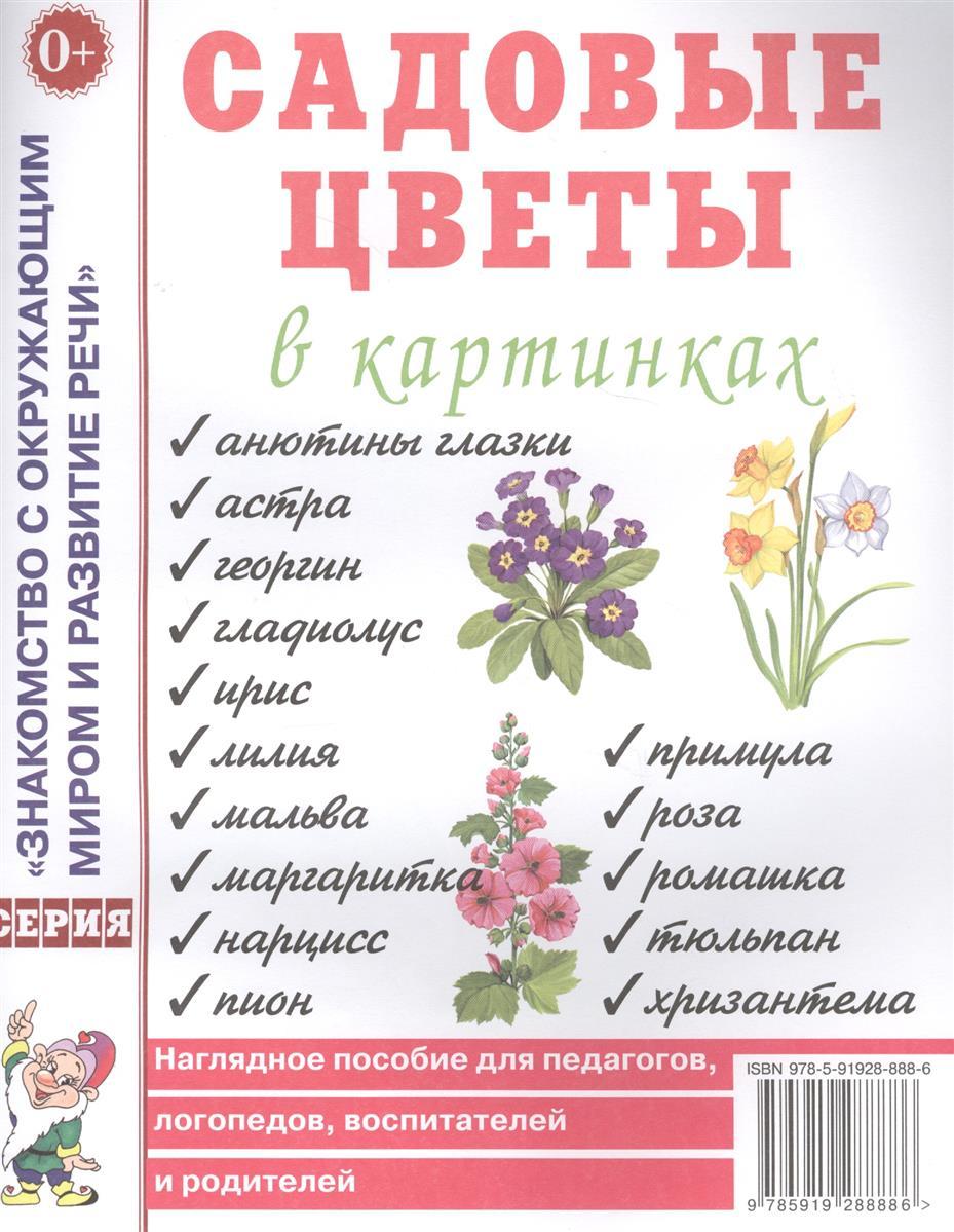 Садовые цветы в картинках. Наглядное пособие для педагогов, воспитателей, логопедов , родителей