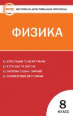 КИМ Физика 8 кл. (ФГОС) /Зорин.