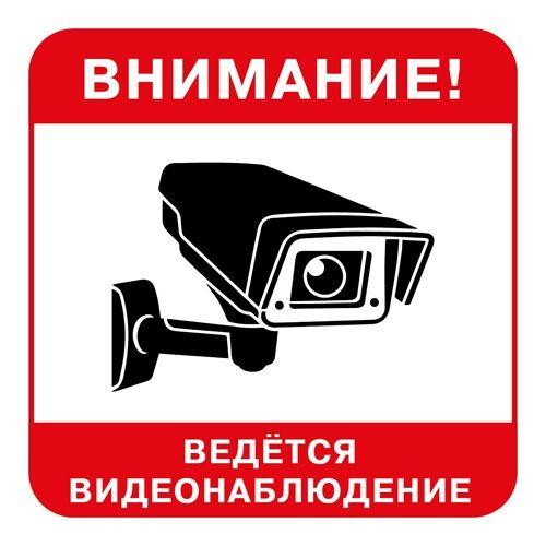 """079532 Наклейка информационная """"Видеонаблюдение"""" 200*200мм"""