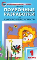 ПШУ Изобразительное искусство 1 кл. (ФГОС) /Бушкова.