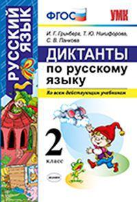 УМКн. Русский язык 2 кл. Диктанты. (Ко всем действующим учебникам). / Гринберг. (ФГОС).
