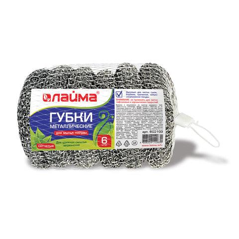 077245 Губки (мочалки) для посуды металлические ЛАЙМА, комплект 6 шт., сетчатые по 15 г