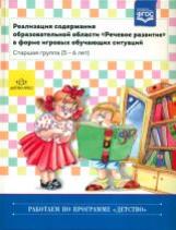 Журнал логопедических занятий./КЖ-114 (-)