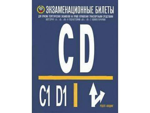 """049389 Экзаменационные билеты кат.""""С"""", """"D"""",подкатерог.""""С1"""""""