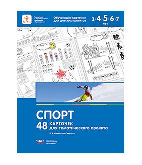 Михайлова-Свирская. Спорт. 48 карточек для тематического проекта