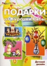 Мастерилка. Подарки от курочки рябы. (детский дизайн для детей от 4 лет). / Лыкова.
