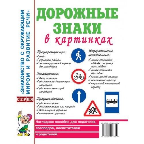 Дорожные знаки в картинках. Наглядное пособие для педагогов, логопедов, воспитателей, родителей