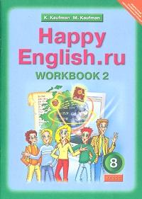 Кауфман. Happy English.ru. Рабочая тетрадь 8 кл. Часть № 2. (ФГОС).