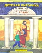 Ладыженская. Дет. риторика 1 кл. В 2-х ч. Часть 2. (ФГОС).