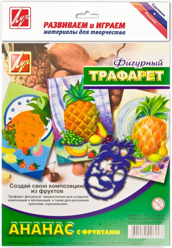 061917 Трафарет ЛУЧ АНАНАС С ФРУКТАМИ пластик фигурный