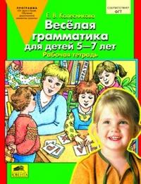 Колесникова. Веселая грамматика для детей 5-7 лет. Рабочая тетрадь. (ФГОС)