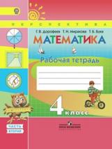Дорофеев. Математика. 4 кл. Рабочая тетрадь в 2-х ч. Часть 2. (ФГОС)