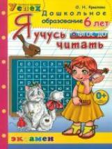 Дошкольник. Я учусь читать. 6 лет. Программа успех. (ФГОС ДО).